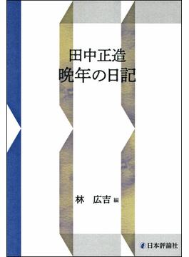 田中正造 晩年の日記