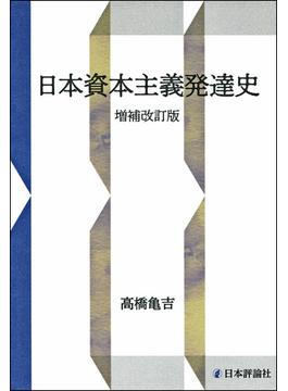 日本資本主義発達史 増補改訂版