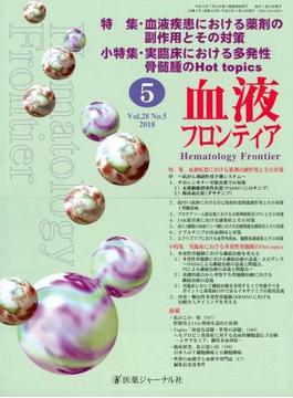 血液フロンティア Vol.28No.5 5