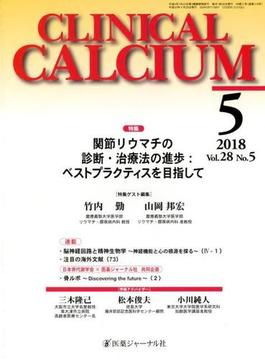 CLINICAL CALCIUM Vol.28No.5 5