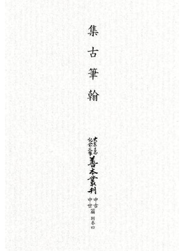 大東急記念文庫善本叢刊 中古中世篇 別巻 4(全2巻) 集古筆翰