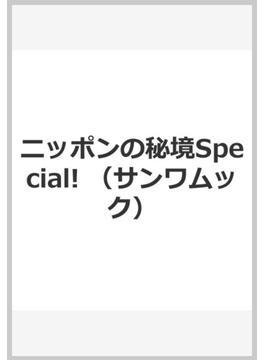 ニッポンの秘境Special!