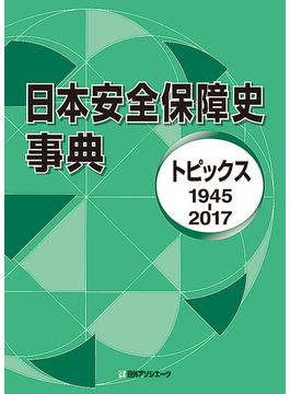 日本安全保障史事典 トピックス1945−2017