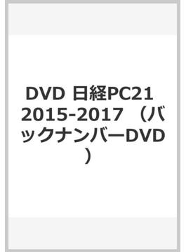 DVD 日経PC21 2015-2017