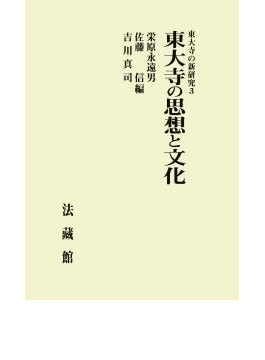 東大寺の新研究 3 東大寺の思想と文化