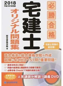 必勝合格宅建士オリジナル問題集 平成30年度版