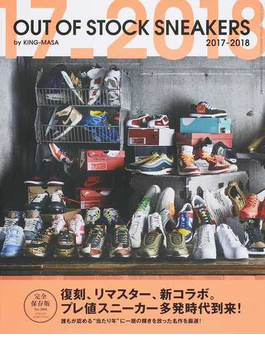 OUT OF STOCK SNEAKERS 完全保存版 2017−2018(三才ムック)