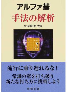 アルファ碁手法の解析