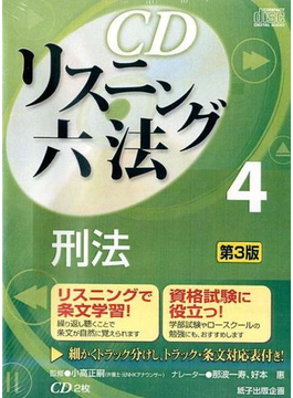 リスニング六法 4[CD] 刑法 第3版