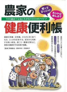 【アウトレットブック】農家の健康便利帳
