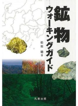 【アウトレットブック】鉱物ウォーキングガイド