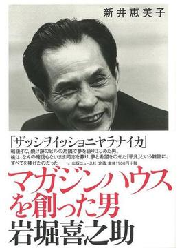 【アウトレットブック】マガジンハウスを創った男岩堀喜之助