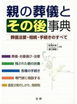 【アウトレットブック】親の葬儀とその後事典