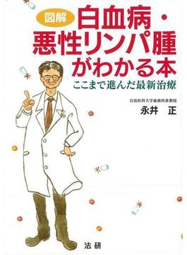 【アウトレットブック】図解白血病・悪性リンパ腫がわかる本