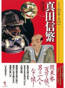 【アウトレットブック】真田信繁-シリーズ・実像に迫る001