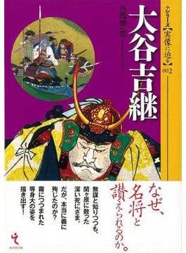【アウトレットブック】大谷吉継-シリーズ・実像に迫る002