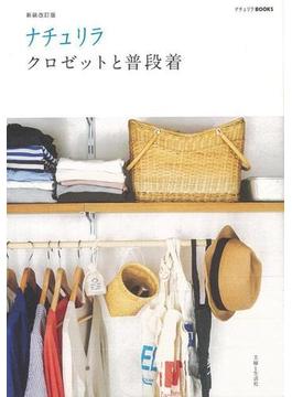 【アウトレットブック】ナチュリラクロゼットと普段着 新装改訂版
