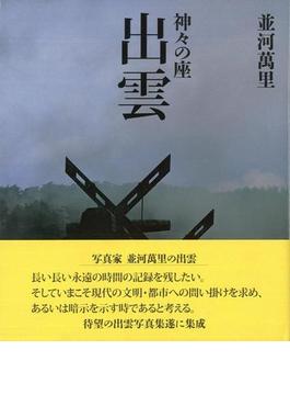 【アウトレットブック】出雲-並河萬里 神々の座