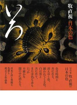 【アウトレットブック】いろ-牧直視 日本の色