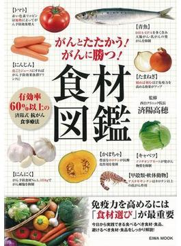 【アウトレットブック】食材図鑑-がんとたたかう!がんに勝つ!