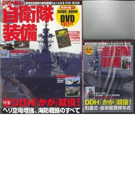 【アウトレットブック】DVDで見る!最新自衛隊装備