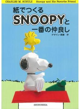 【アウトレットブック】紙でつくるSNOOPYと一番の仲良し