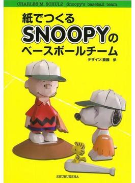 【アウトレットブック】紙でつくるSNOOPYのベースボールチーム