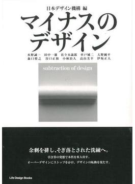 【アウトレットブック】マイナスのデザイン