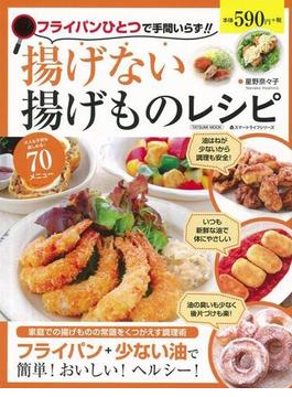 【アウトレットブック】揚げない揚げものレシピ