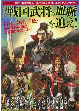 【アウトレットブック】消えた戦国武将の血脈を追え!