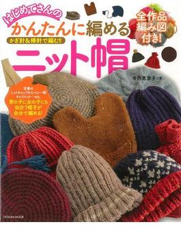 【アウトレットブック】はじめてさんのかんたんに編めるニット帽