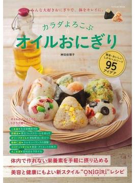 【アウトレットブック】カラダよろこぶオイルおにぎり