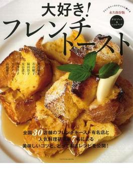【アウトレットブック】大好き!フレンチトースト 永久保存版