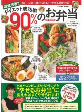 【アウトレットブック】味覚改善!!ダイエット成功率90%のお弁当