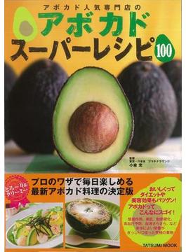 【アウトレットブック】アボカド人気専門店のアボカドスーパーレシピ100