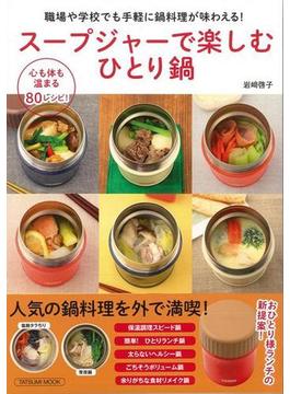 【アウトレットブック】スープジャーで楽しむひとり鍋