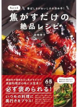 【アウトレットブック】ちょっと焦がすだけの絶品レシピ