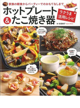 【アウトレットブック】ホットプレート&たこ焼き器ラクうま活用レシピ