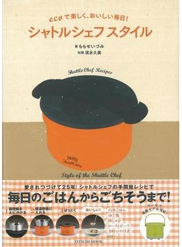 【アウトレットブック】シャトルシェフスタイル