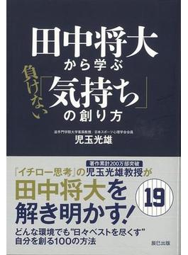 【アウトレットブック】田中将大から学ぶ負けない気持ちの創り方
