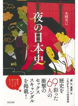 【アウトレットブック】夜の日本史
