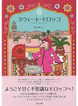 【アウトレットブック】スウィート・モロッコ