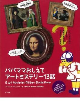 【アウトレットブック】パパママおしえてアートミステリー13話