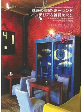 【アウトレットブック】魅惑の東欧・ポーランドインテリア&雑貨めぐり