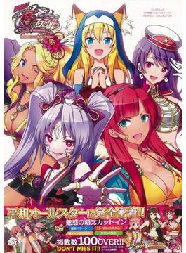 【アウトレットブック】CR熱響!乙女フェスティバルPERFECT COLLECTION