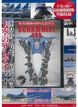 【アウトレットブック】SCRAMBLE!DVD-航空自衛隊60周年記念DVD
