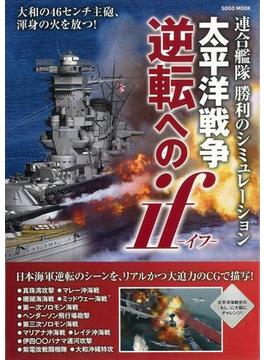 【アウトレットブック】太平洋戦争逆転へのif 連合艦隊勝利のシュミレーション