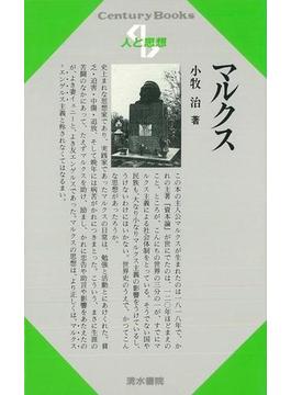 【アウトレットブック】人と思想20 マルクス