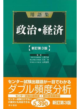 【アウトレットブック】用語集 政治・経済 新訂第3版