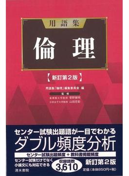【アウトレットブック】用語集 倫理 新訂第2版